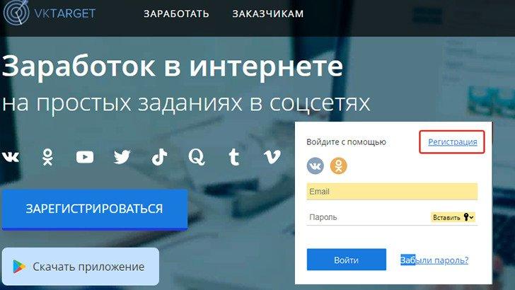 vktarget-registraciya