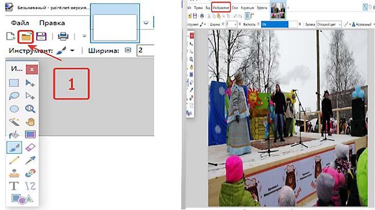 Уменьшить размер фото paint net