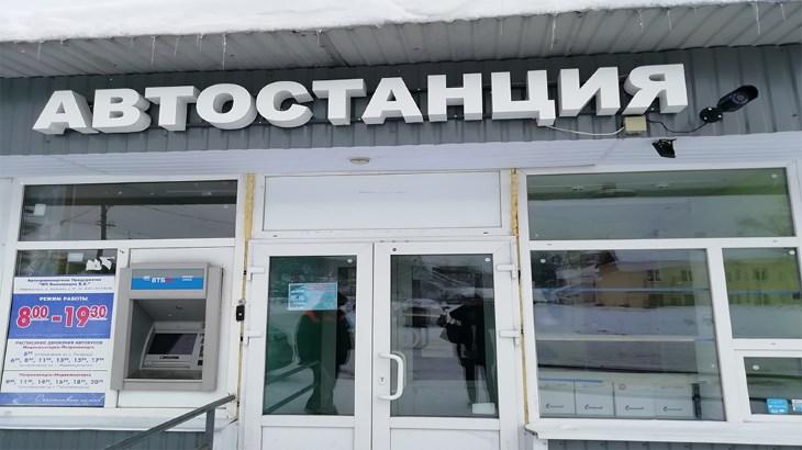 Автовокзал Медвежьегорск телефон