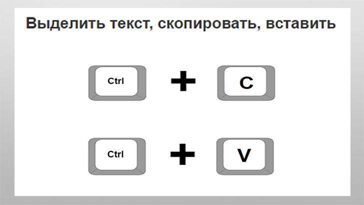 Горячие клавиши копировать вставить