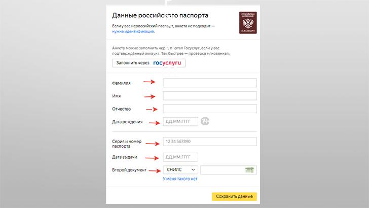 Именной Яндекс Кошелек