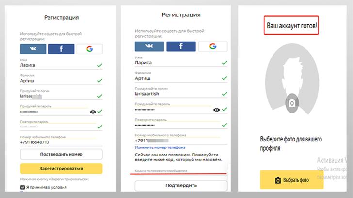 Создать почту Яндекс регистрация