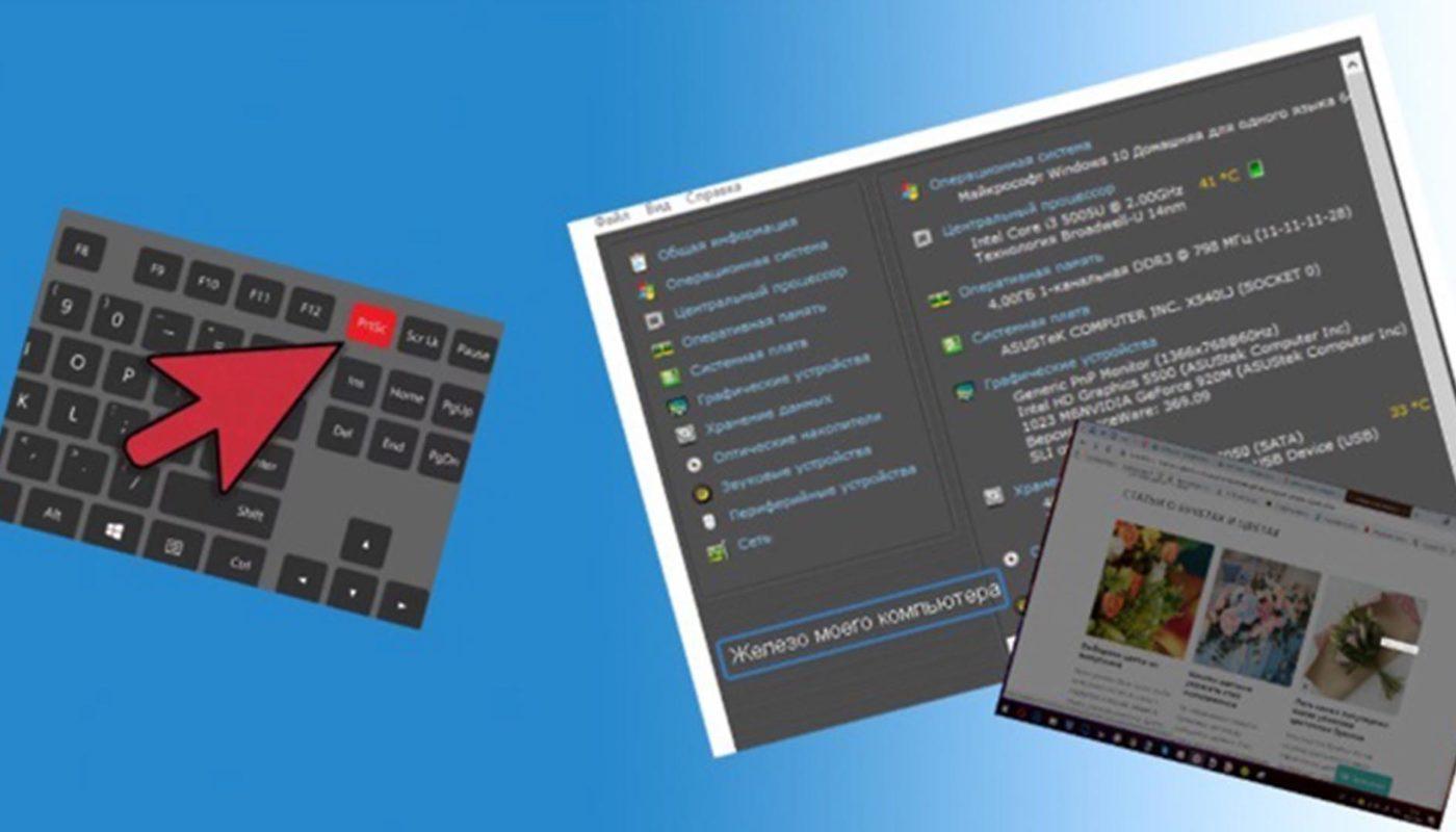 Советы, как сделать скриншот на компьютере с помощью клавиатуры: три способа
