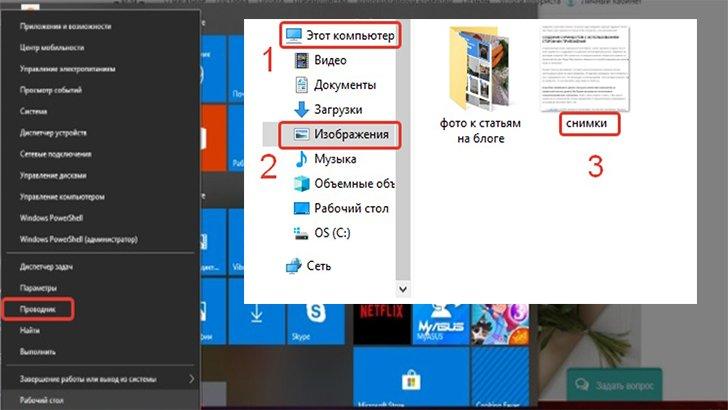 скриншот экрана компьютера